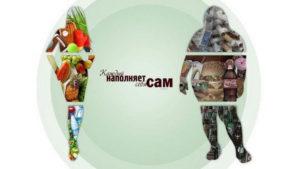 Советы по правильному питанию для похудения